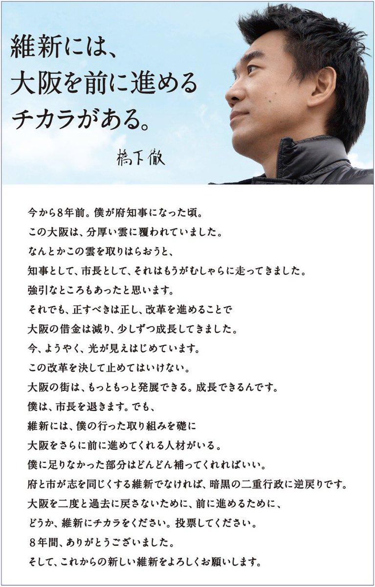 【拡散希望】「維新には、大阪を前に進めるチカラがある。」橋下代表から8年間の感謝の意と、新しい維新による未来の大阪への展望のメッセージです、ぜひご覧下さい #大阪ダブル選挙 #大阪W選挙 #大阪市長選挙 #大阪府知事選挙 https://t.co/YQCEhHZTS6