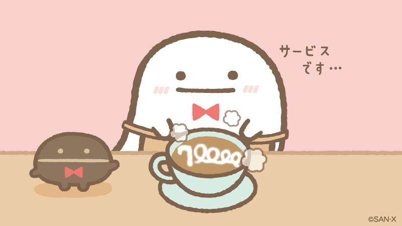 【祝🎉すみっコなかま(フォロワー)70000人達成✨】 おばけとまめマスターから、記念のラテを一杯サービス🎶 (・━・)っ☕ #喫茶すみっコ
