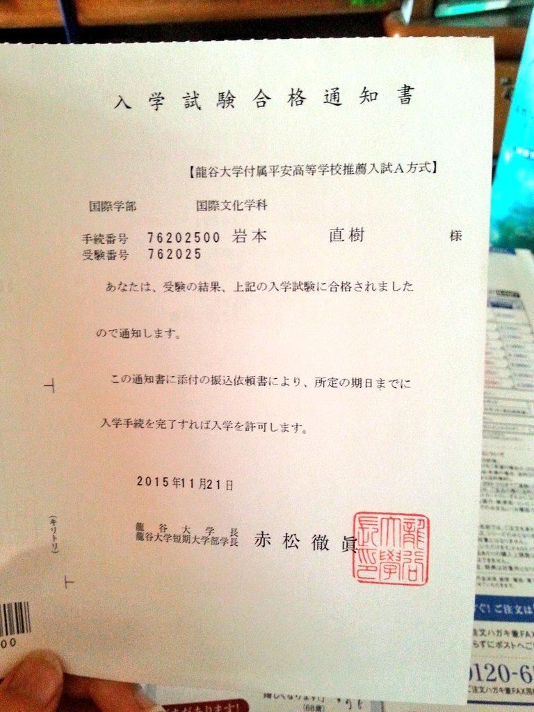 発表 合格 龍谷 大学
