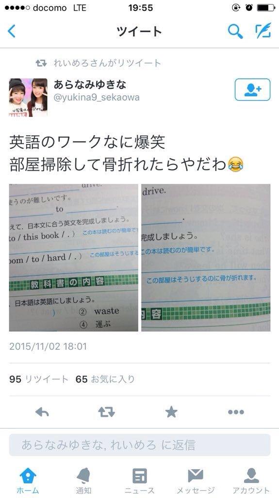 これが日本人の国語力である
