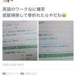 女子校生の国語力のなさに、ネット上でツッコミが殺到...