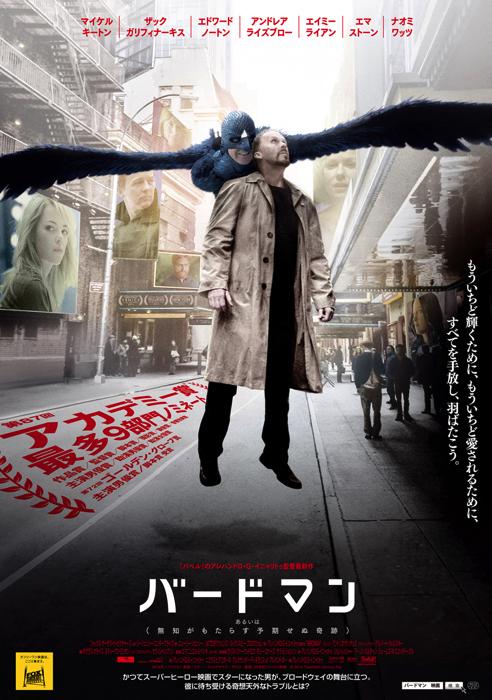 映画ポスター「バードマン あるいは(無知がもたらす予期せぬ奇跡)」 (原題:Birdman or (The Unexpected Virtue of Ignorance)) 1枚目/日本版 2枚目/アメリカ版 3枚目/イタリア版pic.twitter.com/muelhXFYWb