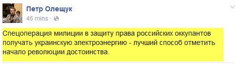 """Чубаров: """"Президент поручит Кабмину принять меры по прекращению торговли с Крымом"""" - Цензор.НЕТ 632"""