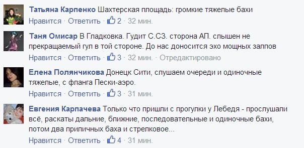Боевики продолжают обстрелы на Донецком и Артемовском направлениях, - пресс-центр АТО - Цензор.НЕТ 5366