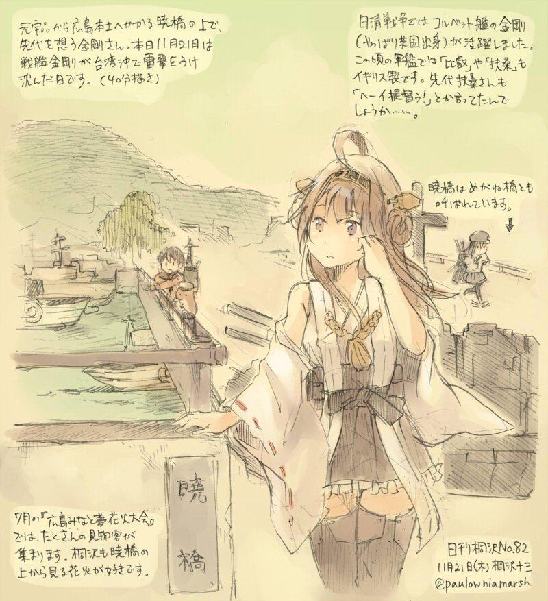 桐沢十三🐐11/10&11趣味本in北九...