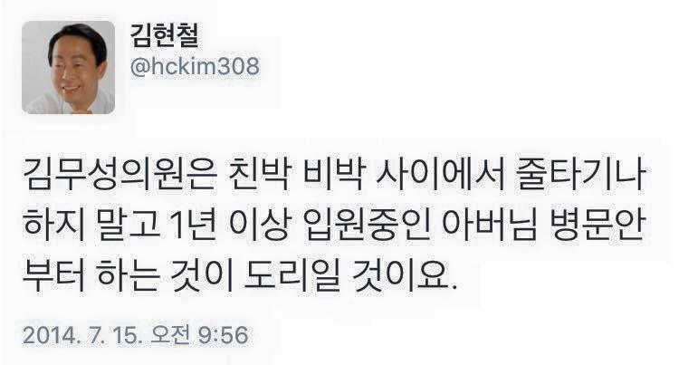 김무성이 김영삼 전대통령의 정치적 아들이자 상주를 참칭하고 있는 바, 김현철씨의 작년 트윗을 캡쳐해서 올려본다. https://t.co/JDpXtg8m26