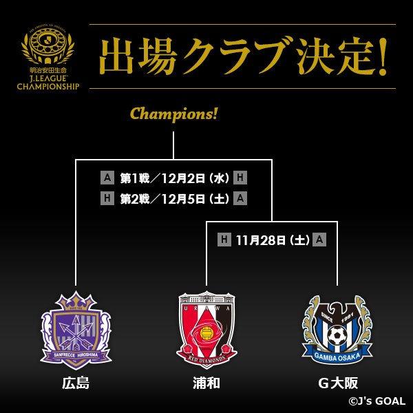 サンフレッチェ広島、2ndステージ優勝おめでとうございます!そしてチャンピオンシップに出場するのは広島、浦和、G大阪の3クラブとなりました! #sanfrecce #urawareds #GAMBAOSAKA https://t.co/mqsevOsOx4