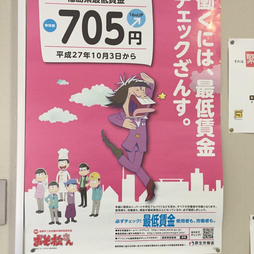福島県最低賃金告知ポスター、まさかのおそ松さん。 https://t.co/gTZRWAdTDq
