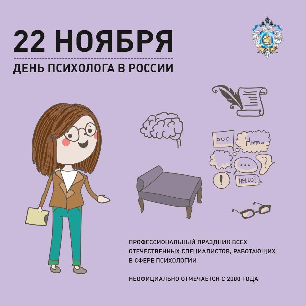 Открытки с днем психолога прикольные россии