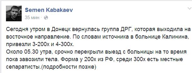Боевики вели провокационные обстрелы на Донецком и Артемовском направлениях, - пресс-центр АТО - Цензор.НЕТ 4803