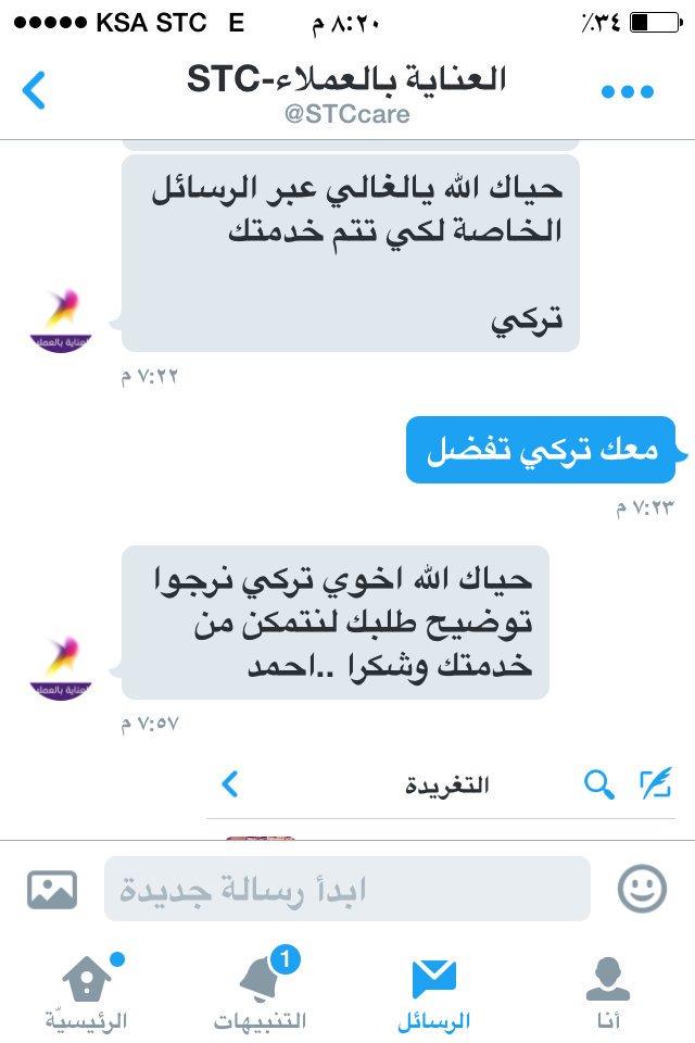 العناية بالعملاء Stc السعودية On Twitter Turkialghurairi حياك الله اخوي واسعد الله مسائك بكل خير سيتم التواصل معك عبر الخاص قريبا سامي