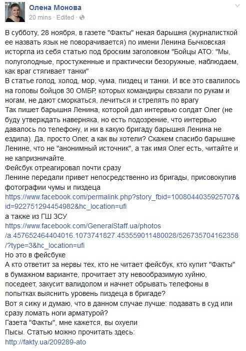 Боевики вели провокационные обстрелы на Донецком и Артемовском направлениях, - пресс-центр АТО - Цензор.НЕТ 6333