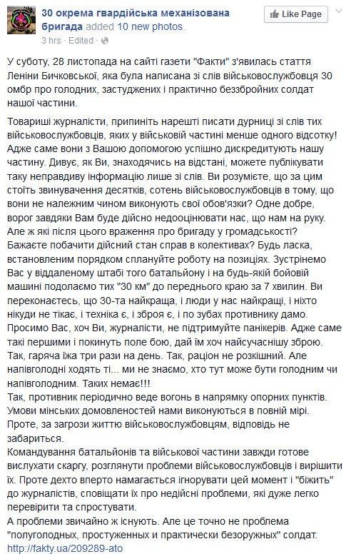 Боевики вели провокационные обстрелы на Донецком и Артемовском направлениях, - пресс-центр АТО - Цензор.НЕТ 4660