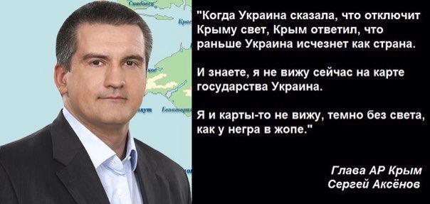 В Минэнерго РФ заявили, что топлива для дизельных генераторов в оккупированном Россией Крыму хватит на 13 дней - Цензор.НЕТ 3273