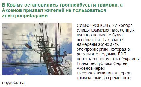 В Минэнерго РФ заявили, что топлива для дизельных генераторов в оккупированном Россией Крыму хватит на 13 дней - Цензор.НЕТ 3550