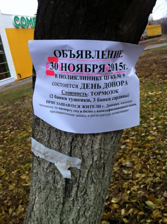 """Банка консервов на 3 дня: военные РФ выдают боевикам """"пайки"""" вместо зарплаты - Цензор.НЕТ 5542"""