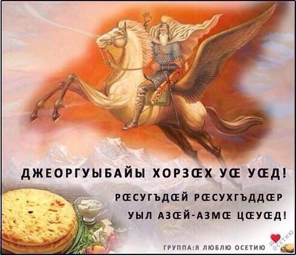 Люблю тебя, поздравления на осетинском языке в картинках