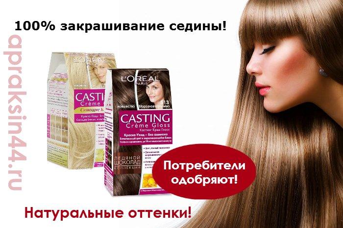 краска для волос лореаль кастинг крем глосс 810 отзывы фото