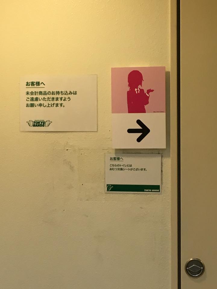 東急ハンズ渋谷店、女子トイレのマークがちひろさんになっとる https://t.co/L4KAqyd2o3