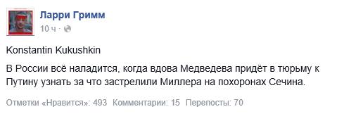 Киев направит в российский суд материалы по Савченко, - адвокат Новиков - Цензор.НЕТ 4810