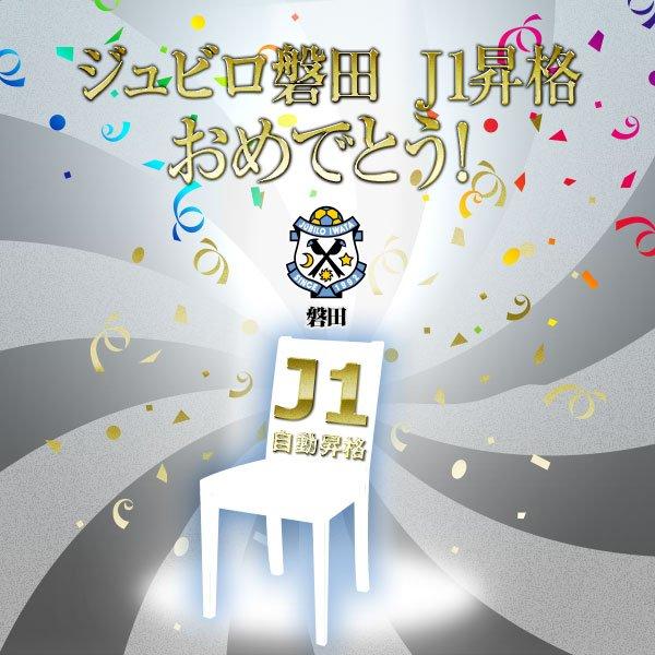 試合終了!ジュビロ磐田、J1昇格おめでとうございます!#jubilo https://t.co/vPBe4j3myz