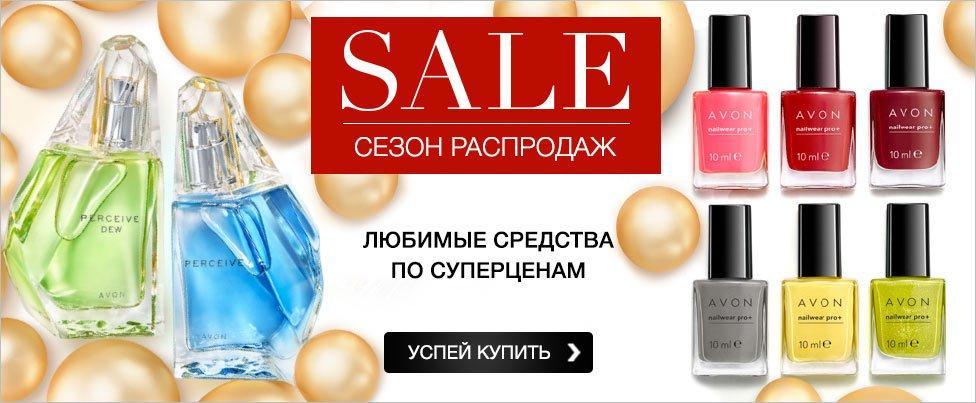 Https my avon ru черный жемчуг косметика где купить в новосибирске