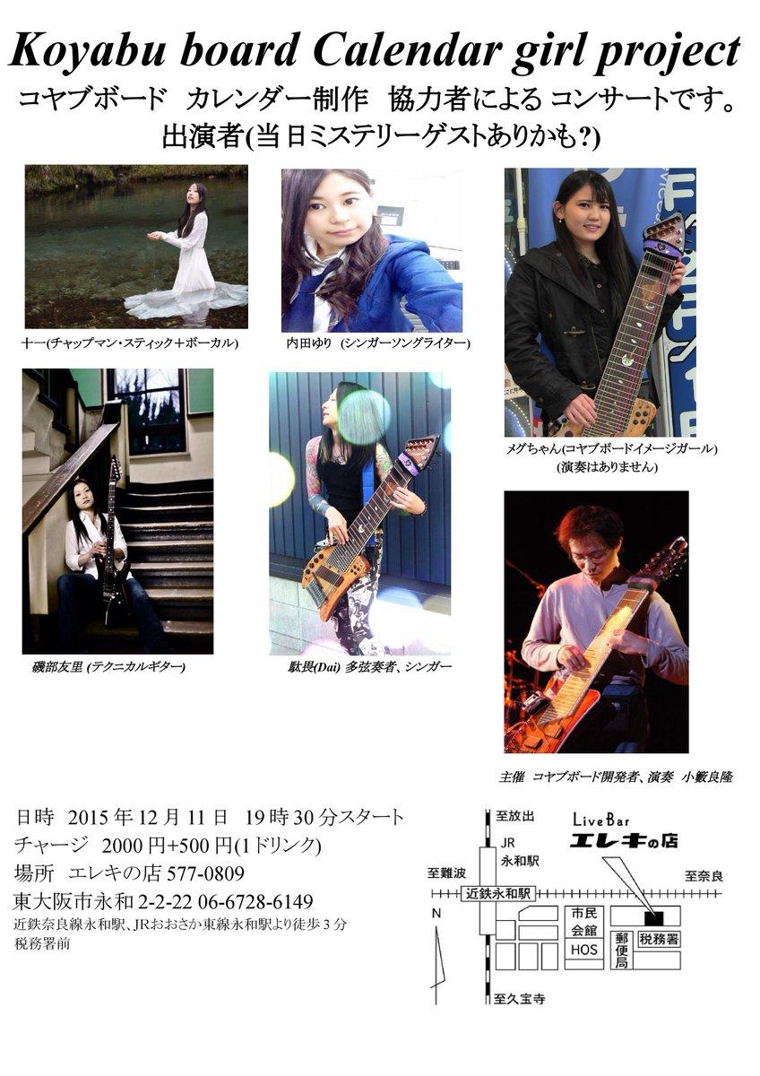 12月11日にイベントやります。 大阪 河内永和駅すぐのエレキの店にて「calendar girl project」 チャージ2000円+500円(ドリンク) よろしくお願いします。 https://t.co/bXDjLmw8PF