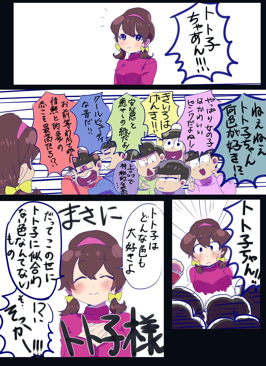 画像 : 【男女松】おそ松さん×トト子のcpイラスト・漫画まとめ