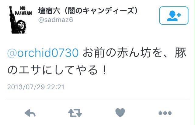 社名入りの為一応、ふせる)、女性に向かって「お前の赤ん坊を、豚のエサにしてやる!」「こいつを自殺させるのが、当面の希望」 @hoshusokuhou