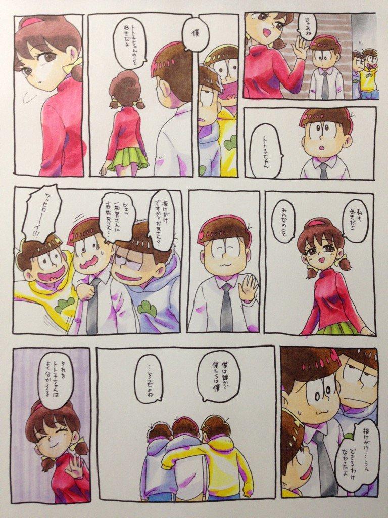 tweet : 【男女松】おそ松さん×トト子のcpイラスト・漫画まとめ
