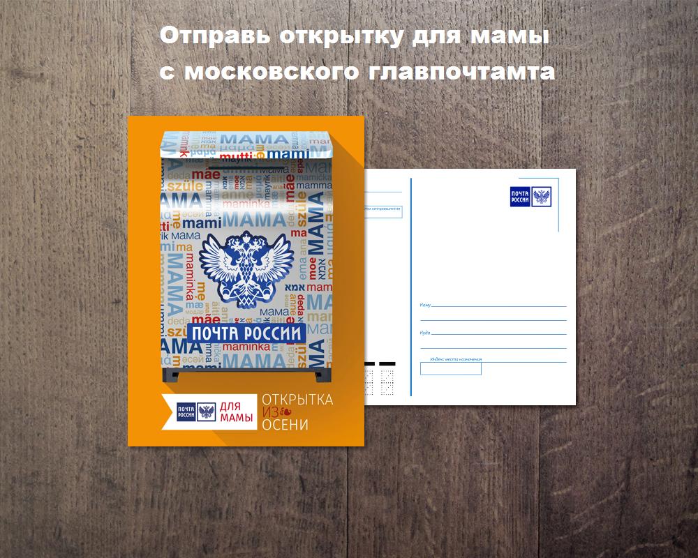 Грустными, как отправить открытку в конверте почтой россии