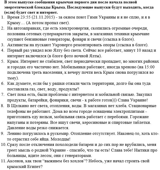 """Джемилев: """"Крымские татары готовы к репрессиям. Война есть война"""" - Цензор.НЕТ 6238"""