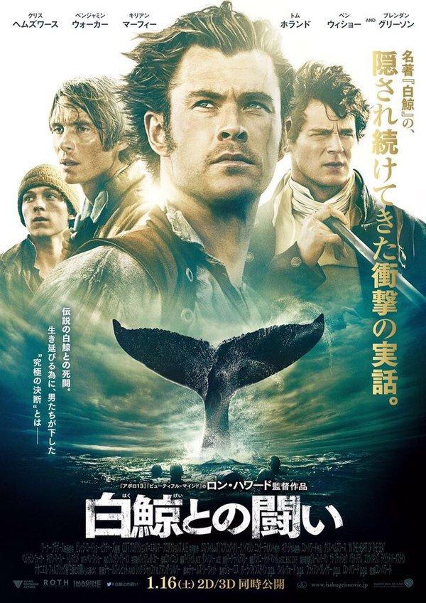 「白鯨との闘い」のポスターが本編に出てくるマッコウクジラではなくてザトウクジラ。亜目レベルで違う。ライオンキングのポスターにミーアキャット使うレベル。 決定するまでに何百人もチェックしてるだろうに、誰か気付かなかったのか…。 https://t.co/fx4zDrBmlW