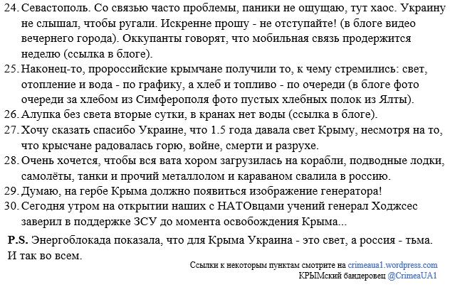 """Джемилев: """"Крымские татары готовы к репрессиям. Война есть война"""" - Цензор.НЕТ 2839"""