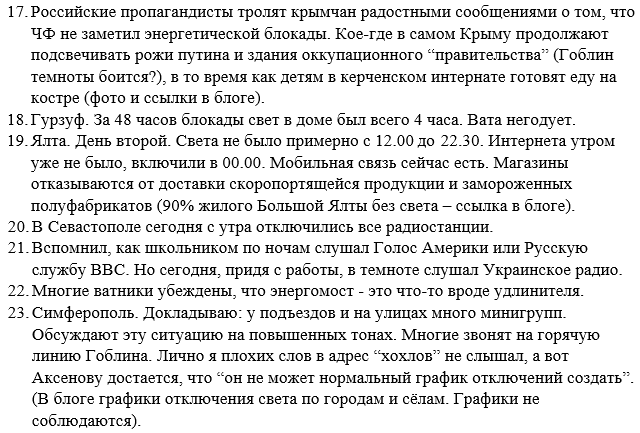 """Джемилев: """"Крымские татары готовы к репрессиям. Война есть война"""" - Цензор.НЕТ 2880"""