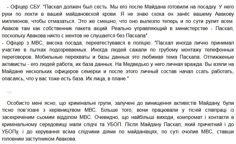 Следователей и оперативников в регионах проверят комиссии Нацполиции, - Деканоидзе - Цензор.НЕТ 3013
