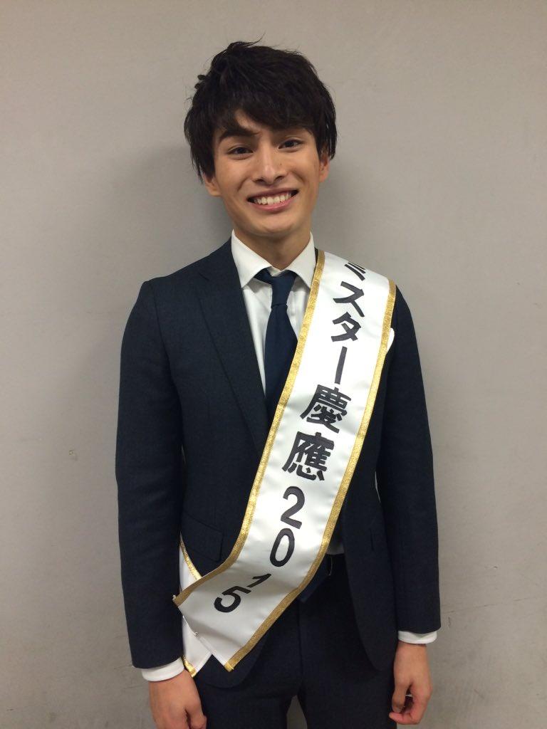 【ご報告】ミスター慶應コンテスト2015  グランプリ EntryNo.2 岸野智康 準グランプリ EntryNo.3 小林廣輝  に決定致しました。総投票数131,795票。本当にありがとうございました。 https://t.co/NvulYT8QtC