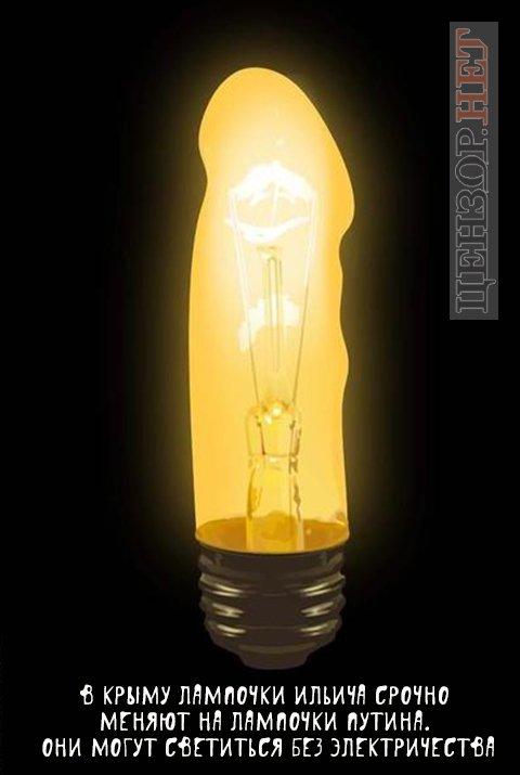 в жопу лампочку - 9