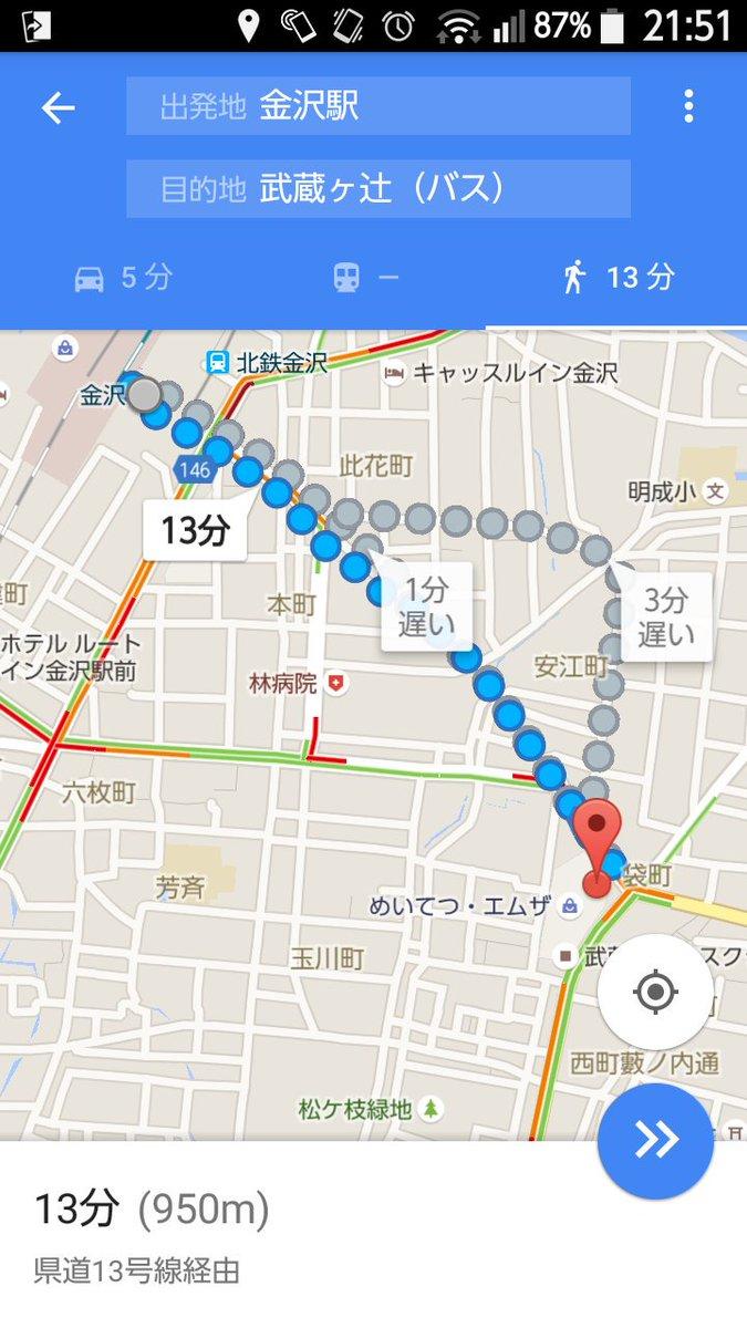 北陸新幹線開業で、金沢駅から武蔵ヶ辻・近江町市場までの約1kmを歩く人が多くて、金沢市役所の人たちが驚いていたけど、実は東京だと、新宿駅西口から都庁までの距離に相当するんだよね。…そりゃ東京から来た人たちなら普通に歩くわけだ。 pic.twitter.com/SWhafzXTSi