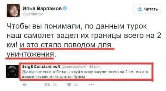 Лавров уверяет, что Россия не собирается воевать с Турцией - Цензор.НЕТ 9594