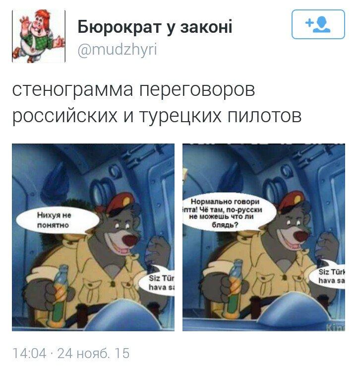 Лавров отменил визит в Турцию из-за сбитого Су-24 - Цензор.НЕТ 5724