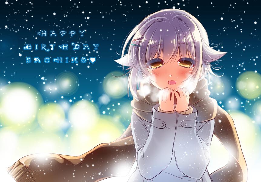 お誕生日おめでとう幸子…今年も愛してるよ! https://t.co/AyURWLAxy4