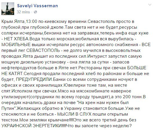 """Оккупационные """"власти"""" Севастополя решили ограничить доступ к мобильному Интернету для экономии электричества - Цензор.НЕТ 6703"""