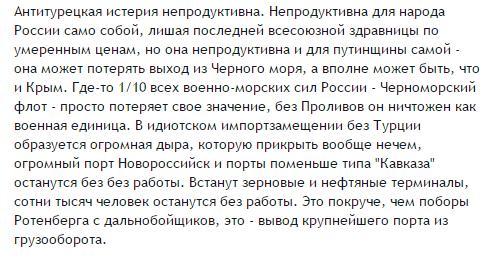 Российский Су-24 был сбит по правилам реагирования на угрозы, - Эрдоган - Цензор.НЕТ 699