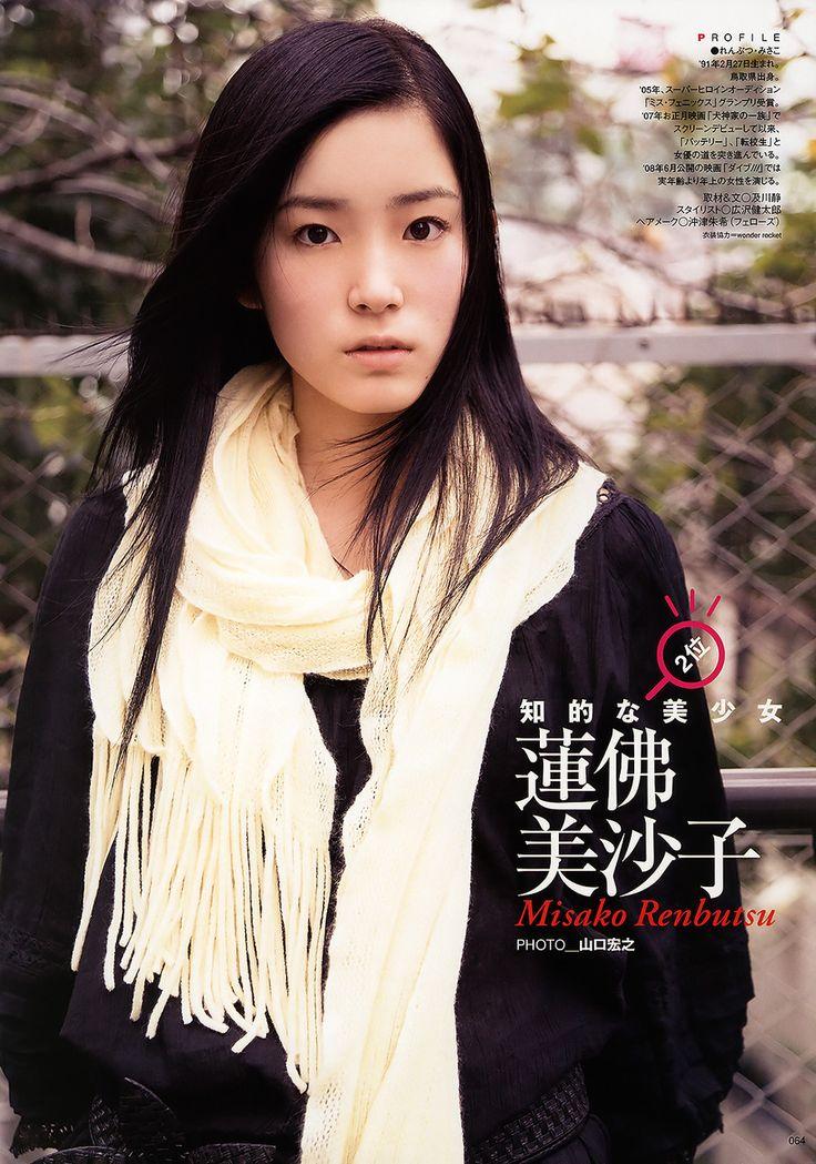 Kimi ni Todoke Live Action Movie Recap | Asian Addicts ... |Misako Renbutsu Q10