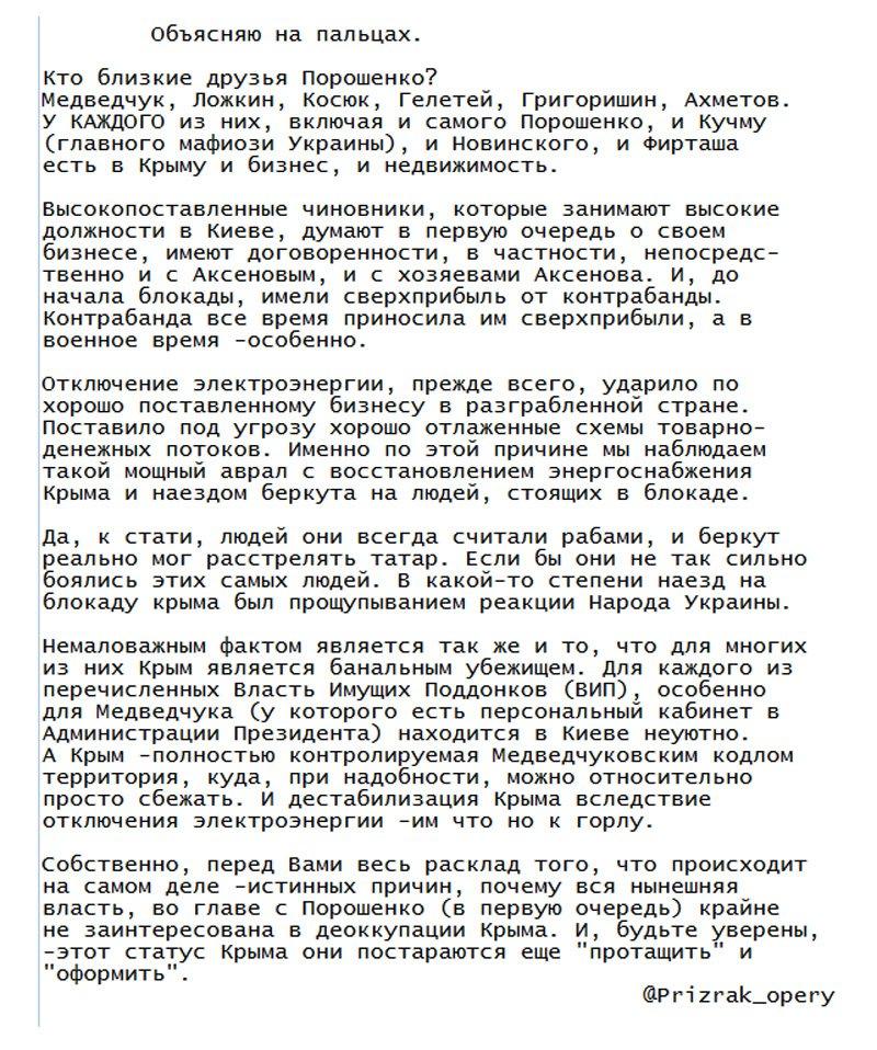 Фактов причастности Паскала к преступлениям против евромайдановцев не установлено, - ГПУ - Цензор.НЕТ 2558