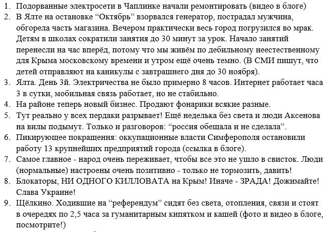 """Электроснабжение Крыма будет частично восстановлено в среду, - """"Укрэнерго"""" - Цензор.НЕТ 1320"""
