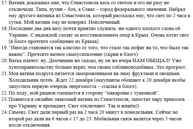 """Электроснабжение Крыма будет частично восстановлено в среду, - """"Укрэнерго"""" - Цензор.НЕТ 6265"""