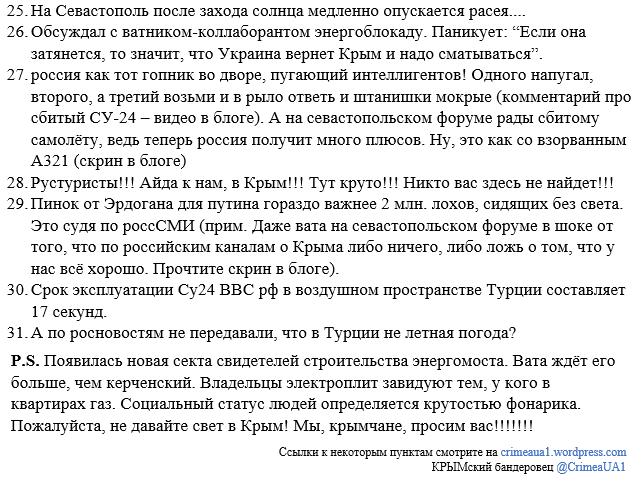 """Электроснабжение Крыма будет частично восстановлено в среду, - """"Укрэнерго"""" - Цензор.НЕТ 8762"""