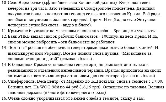 """Электроснабжение Крыма будет частично восстановлено в среду, - """"Укрэнерго"""" - Цензор.НЕТ 5806"""